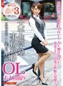 働くオンナ3 Vol 12