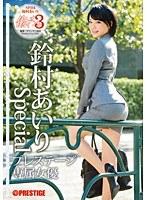 「働くオンナ3 鈴村あいり SPECIAL SP.04」のパッケージ画像