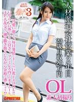働くオンナ3 Vol.15 ダウンロード