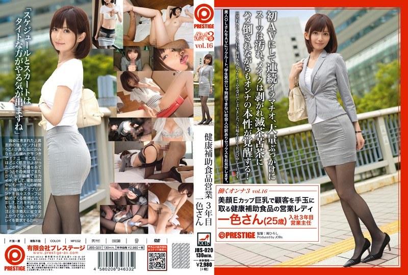 一色里桜 働くオンナ3 Vol.16 動画書き起こし・レビューを読む