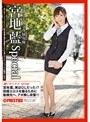 働くオンナ3 宮地藍 SPECIAL SP.06