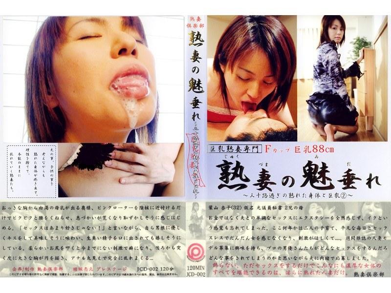 巨乳の熟女、葉山杏子出演の無料動画像。熟妻の魅垂れ~三十路過ぎの熟れた身体と巨乳 2~