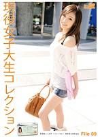 「女子キャンナウ 09」のパッケージ画像