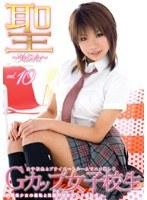 聖 ~セイント~ Gカップ女子校生 vol.10 パケ写