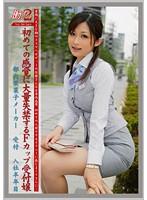 さとう遥希 働くオンナ2 VOL.04