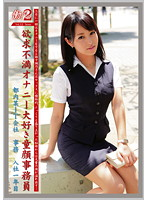 働くオンナ2 VOL.11【job-010】