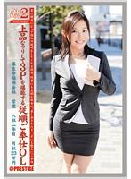 働くオンナ2 VOL.41 ダウンロード
