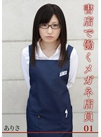 「書店で働くメガネ店員 ありさ 01」のパッケージ画像