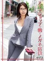 (118jpn00005)[JPN-005] スーツショップで働くメガネ店員 ゆずき 05 ダウンロード
