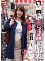 (118jsn00003)[JSN-003] 地元訪問 思い出散歩 澤村レイコ ダウンロード