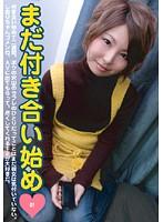 (118kan00001)[KAN-001] まだ付き合い始め 01 ダウンロード