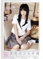 高貴美少女学園 6