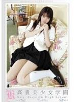 高貴美少女学園 7