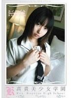 高貴美少女学園 8 ダウンロード