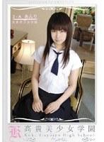 (118kbh010)[KBH-010] 高貴美少女学園 10 ダウンロード