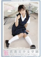 高貴美少女学園 13 ダウンロード