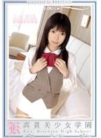 (118kbh019)[KBH-019] 高貴美少女学園 19 ダウンロード