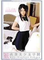 (118kbh030)[KBH-030] 高貴美少女学園 30 ダウンロード