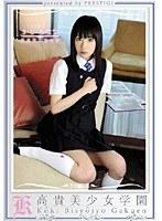 (118kbh031)[KBH-031] 高貴美少女学園 31 ダウンロード