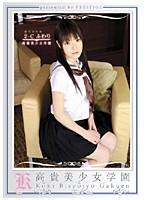 高貴美少女学園 35 ダウンロード