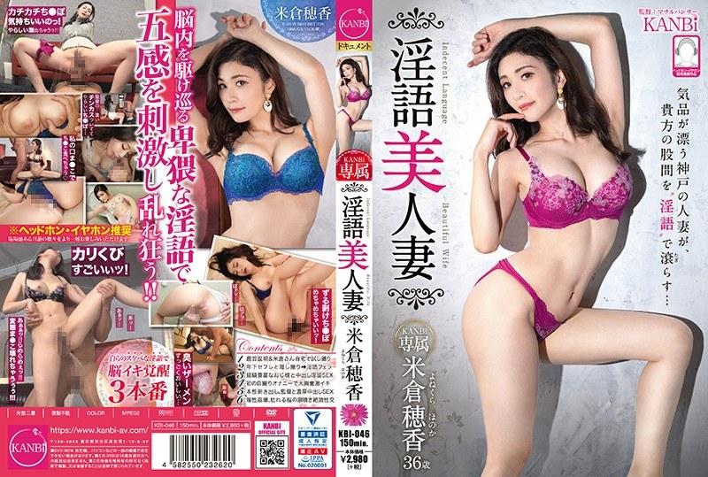 淫語美人妻 気品が漂う神戸の人妻が、貴方の股間を'淫語'で滾らす… 米倉穂香 パッケージ画像