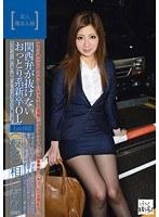 「素人職まん娘 関西弁が抜けないおっとり系新卒OL Lot.002」のパッケージ画像