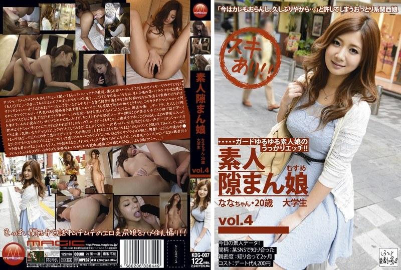 素人隙まん娘 vol.4
