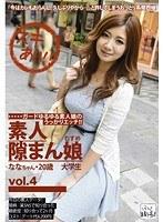 「素人隙まん娘 vol.4」のパッケージ画像