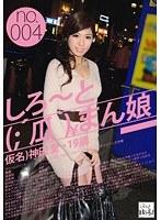 しろ〜と(;´瓜`)まん娘 仮名)神田愛(19) no.004 ダウンロード