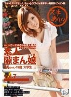 素人隙まん娘 vol.7 ダウンロード