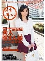 「素人隙まん娘 vol.8」のパッケージ画像