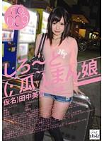 「しろ~と(;´瓜`)まん娘 仮名)田中美雪(20) no.009」のパッケージ画像