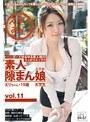 素人隙まん娘 vol.11