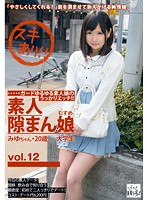 素人隙まん娘 vol.12 ダウンロード