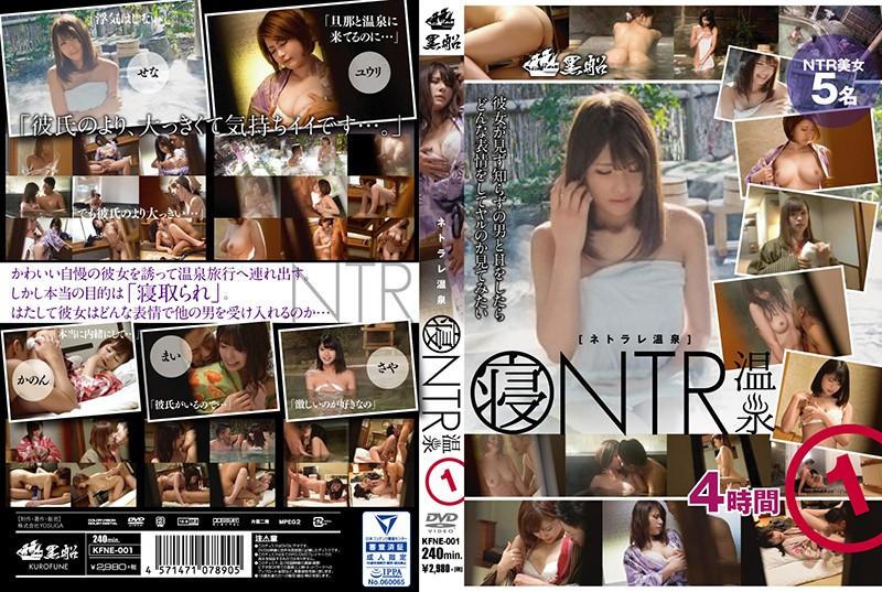 KFNE-001,NTR温泉VOL.1
