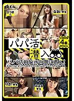 パパ活潜入【kfne-010】