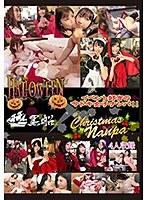 ハロウィン×クリスマスナンパ【kfne-012】