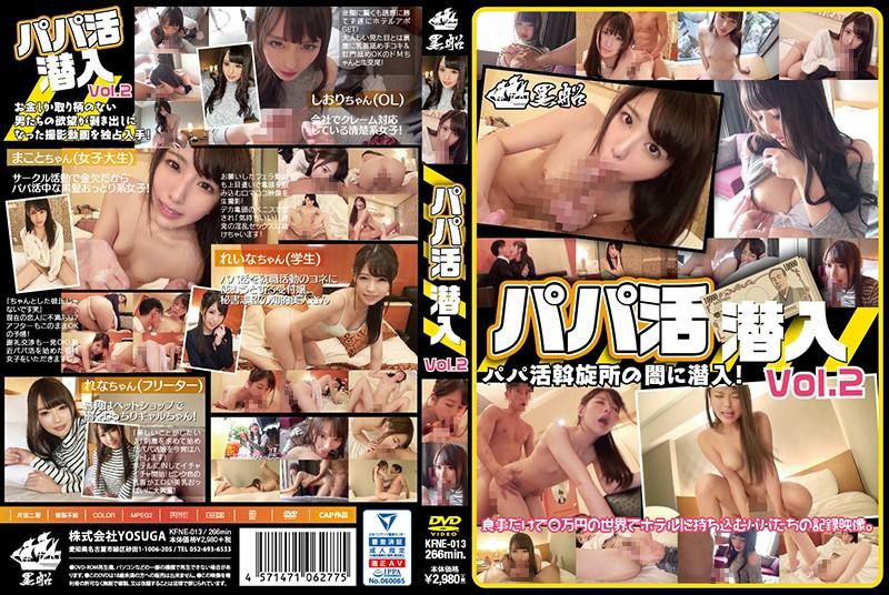 KFNE-013,パパ活潜入VOL.2