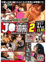 J○個撮VOL.2