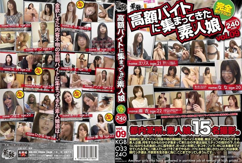 高額バイトに集まってきた素人娘 vol.09