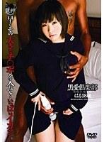 (118kick009)[KICK-009] 黒愛倶楽部 はる ダウンロード