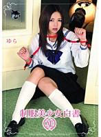 制服美少女白書 12 ゆら ダウンロード