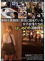 (118kil00021)[KIL-021] 普段は真面目に部活に励んでいる女子校生たちのはじめてのネ申待ち ダウンロード
