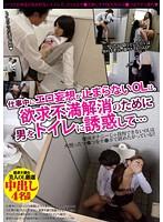 [KIL-024] 仕事中にエロ妄想が止まらないOLは、欲求不満解消のために男をトイレに誘惑して… パケ写