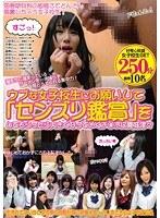 [KIL-037] ウブな女子校生にお願いして「センズリ鑑賞」をしてもらったら大きくなっていくチ○ポに興味津々 パケ写