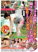 ゴミ出し中の無防備ノーブラ奥さんの胸チラ・ハミ乳・パイむぎゅに悩殺されフル勃起してしまい…