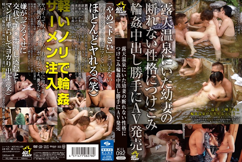 [KIL-092] 露天温泉にいた幼妻の断れない性格につけこみ輪姦中出し勝手にAV発売