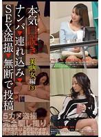 本気(マジ)口説き ナンパ 連れ込み SEX盗撮 無断で投稿 美熟女編 3