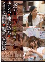[KKJ-008] 本気(マジ)口説き 美熟女編 4 ナンパ→連れ込み→SEX盗撮→無断で投稿 パケ写