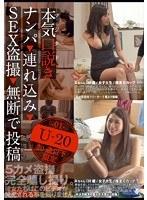 本気(マジ)口説き U-20・1 ナンパ→連れ込み→SEX盗撮→無断で投稿 ダウンロード